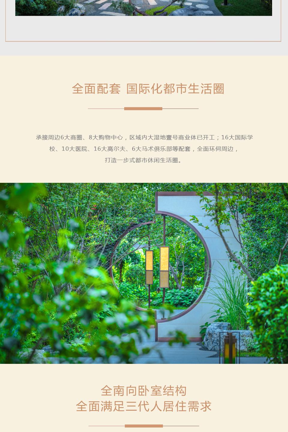 龍湖景粼原著:著立孫河 精工雕琢宜居之宅3