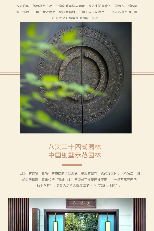 龍湖景粼原著:著立孫河 精工雕琢宜居之宅4