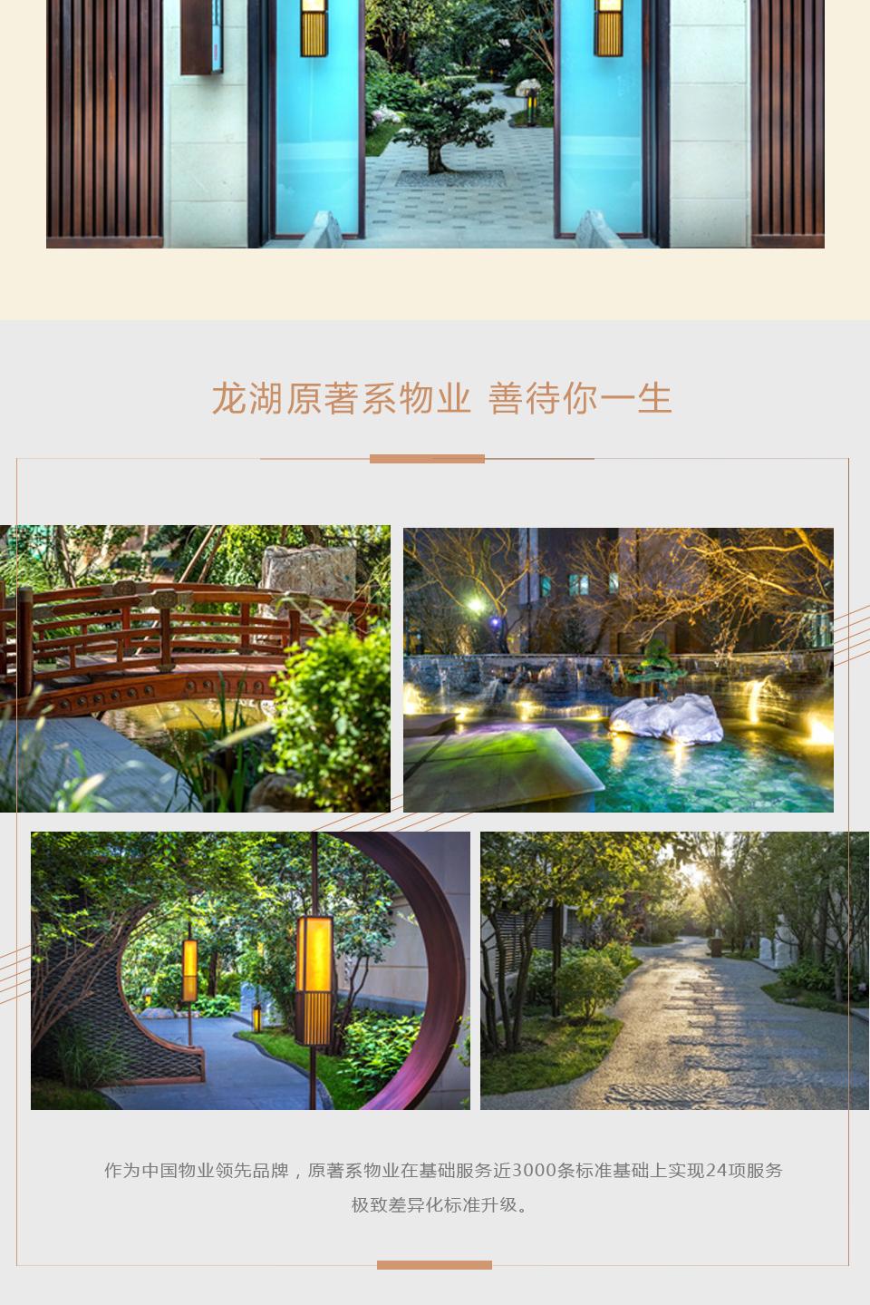 龍湖景粼原著:著立孫河 精工雕琢宜居之宅5