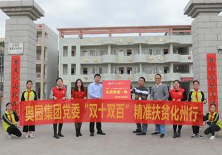 中國奧園依托奧園慈善基金會,積極回報社會