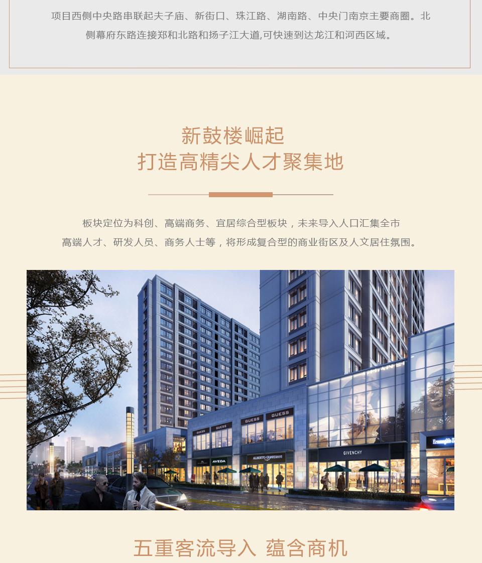 紫郡蘭園:打造南京品質人居3