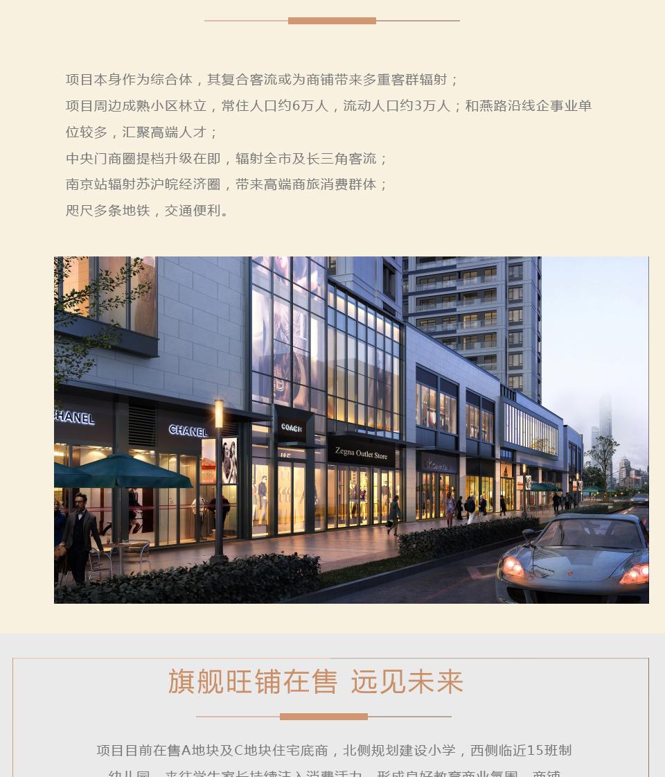 紫郡蘭園:打造南京品質人居4
