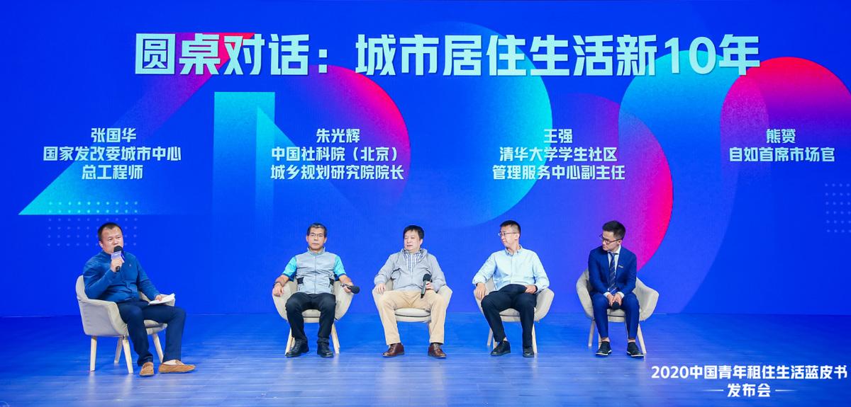 2020中國青年租住生活藍皮書