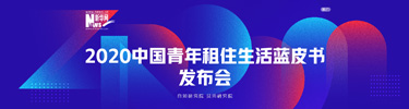2020中國青年租住生活藍皮書發布會