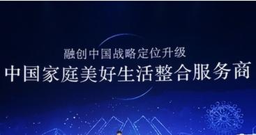 """融創戰略升級發布全新VI 致力做""""中國家庭美好生活整合服務商"""""""