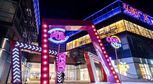 甜城大型商業配套弘陽廣場開業 首日客流突破23萬人次