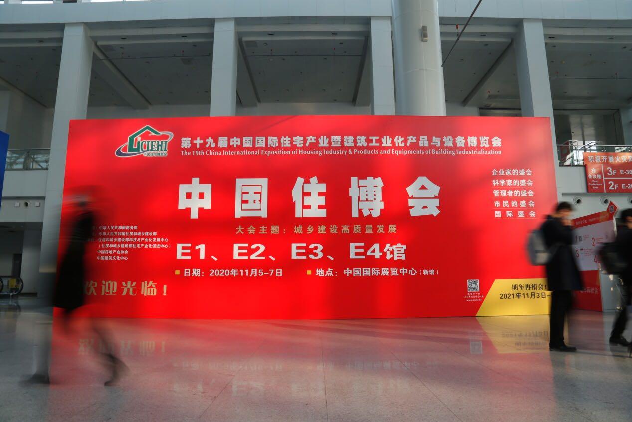 第十九屆中國住博會舉辦