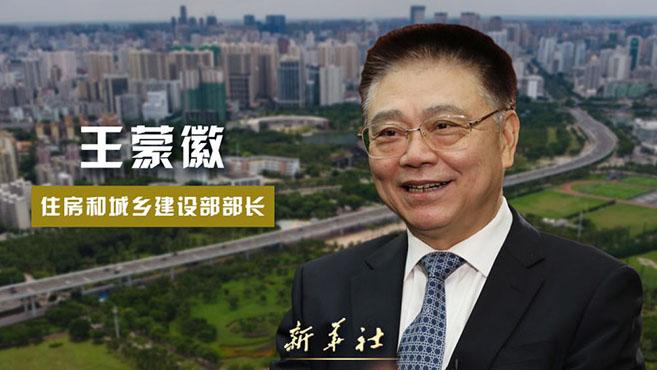 """住房和城鄉建設部部長王蒙徽談""""房住不炒""""等熱點問題"""