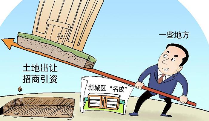 """新華時評:莫讓""""名校""""學區房坑了樓市害了教育!"""