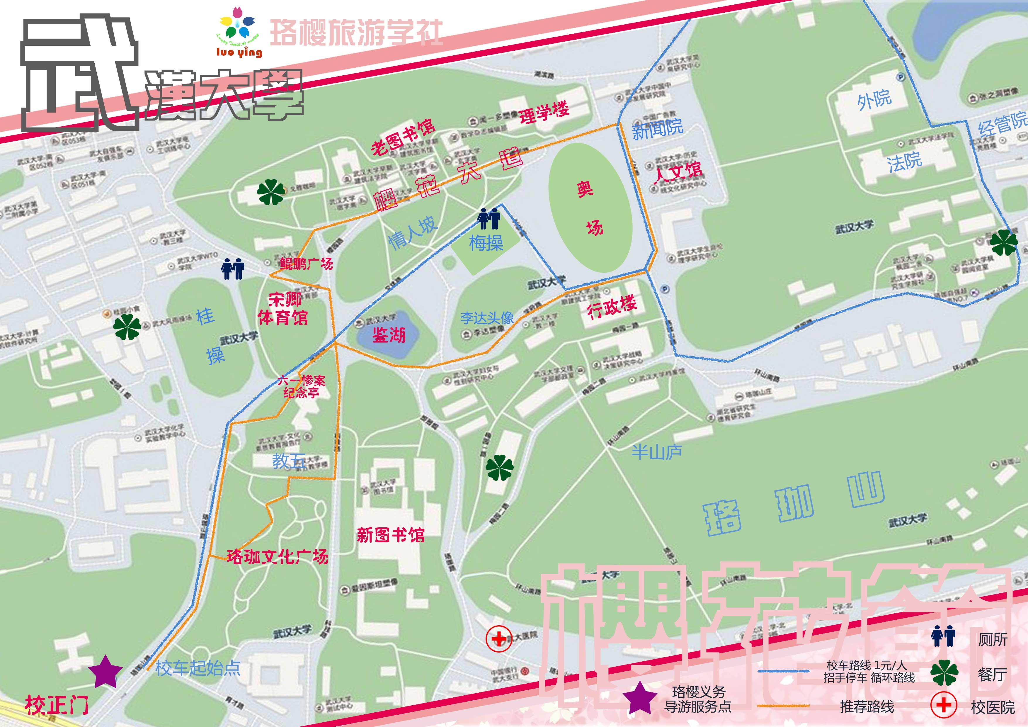 武汉大学赏樱地图