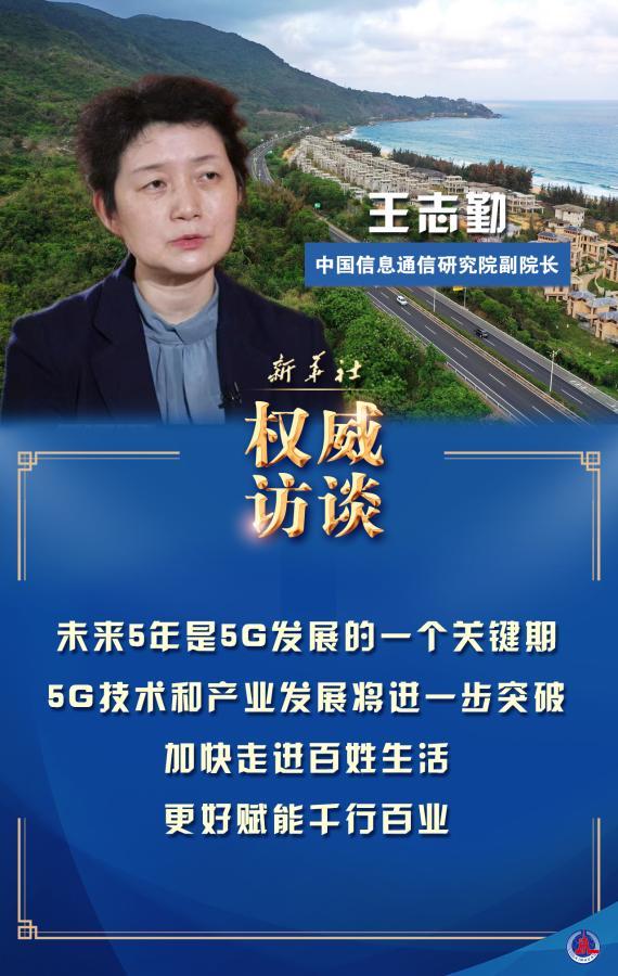 """""""下一个5年,5G将如何改变你我生活——访中国信息通信研究院副院长王志勤"""