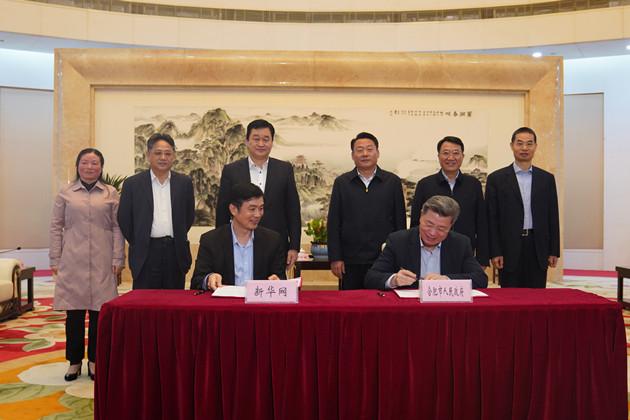 合肥市、新华网共建溯源中国(合肥)数字经济总平台