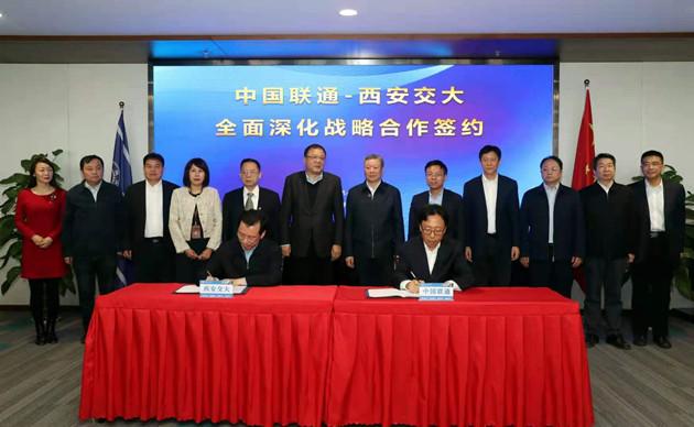 摩臣3平台中国联通与西安交通大学签署全面深化战略合作协议