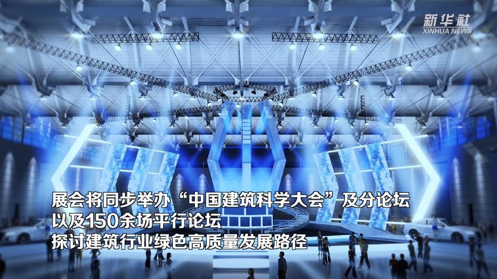 摩臣3平台中国建筑科学大会暨绿色智慧建筑博览会开始布展