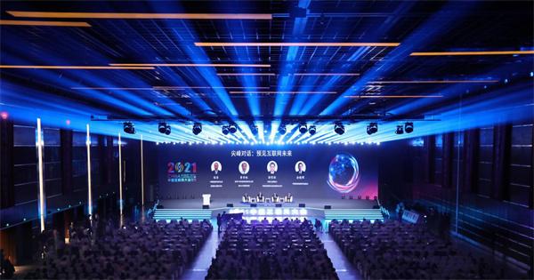 摩臣3平台2021(第二十届)中国互联网大会在京开幕