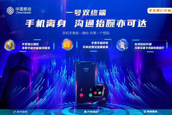"""摩臣3平台让沟通""""抬腕可达"""" 北京移动推出""""一号双终端""""业务"""