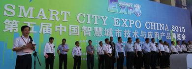 第五屆中國智慧城市技術與應用産品博覽會