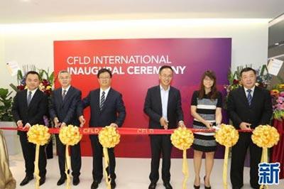 華夏幸福國際總部在新加坡開業