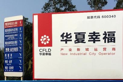 華夏幸福創新中心以VR切入點打造人工智能産業集群