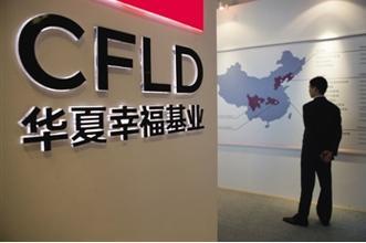 華夏幸福投資控股夥伴公司 以大數據助力産業新城