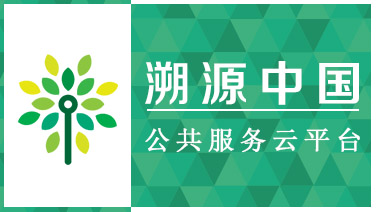 溯源中国公共服务云平台