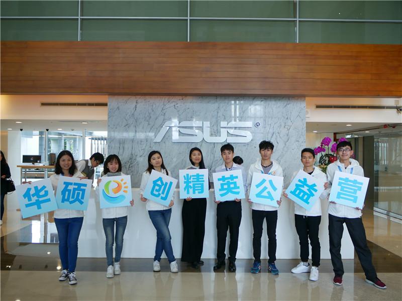 華碩e創公益營--參觀臺北總部