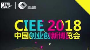 直播|2018中國創業創新博覽會開幕式
