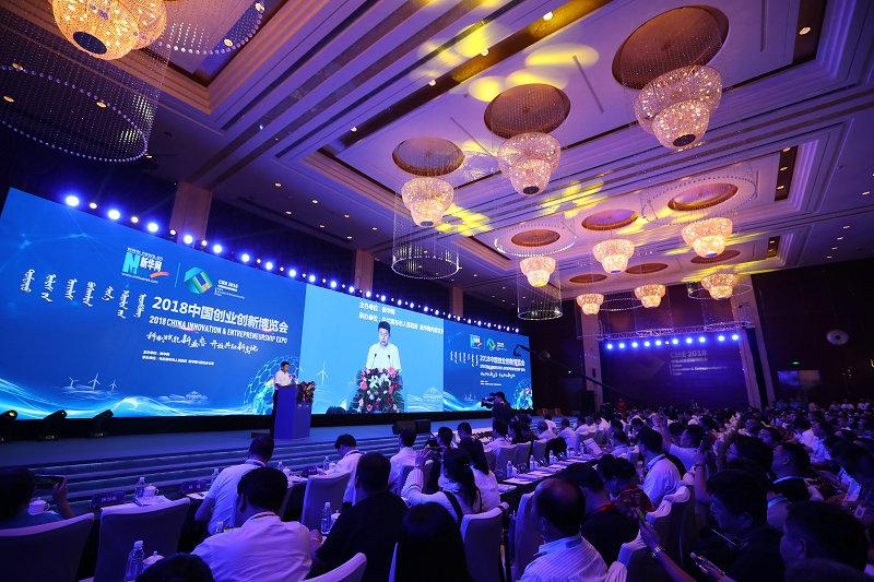 直播|2018中國創業創新博覽會院士論壇