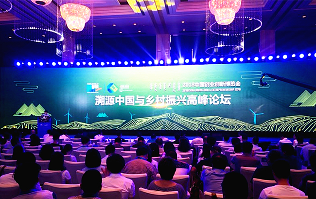 直播|2018中國創博會溯源中國與鄉村振興高峰論壇