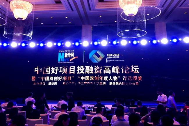 直播|中國創博會中國好項目投融資高峰論壇暨頒獎典禮