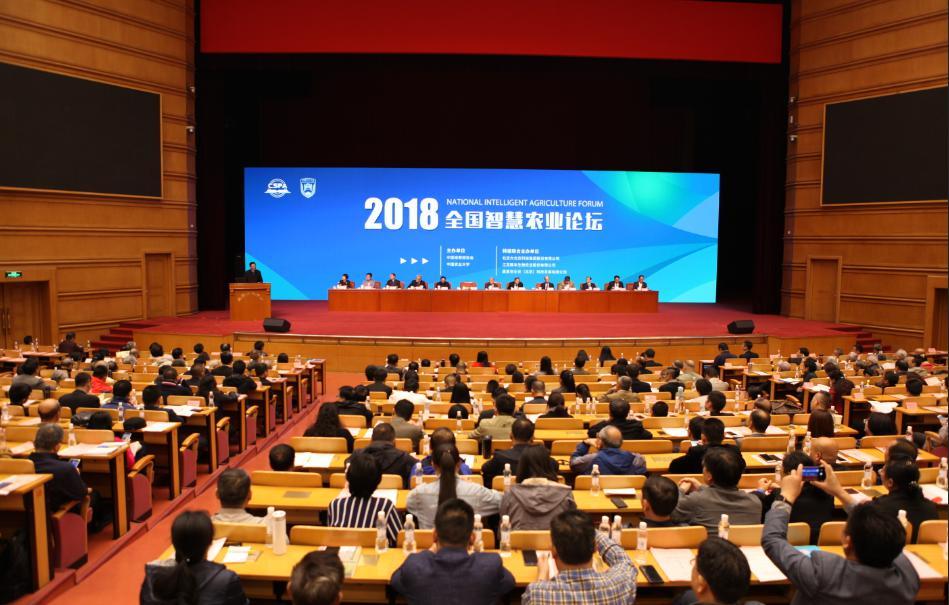 2018全国智慧农业论坛在京召开