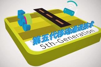 一部動畫告訴你5G是什麼