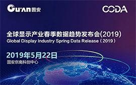 首屆全球顯示産業春季數據趨勢發布會召開