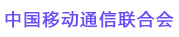 中國移動通信聯合會