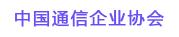 中國通信企業協會