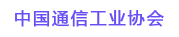 中國通信工業協會