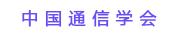 中國通信學會