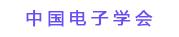 中國電子學會