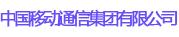 中國移動通信集團有限公司