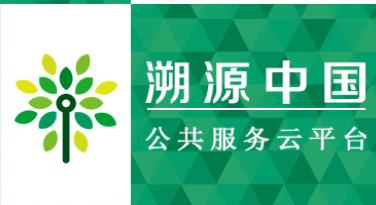 溯源中國公共服務雲平臺