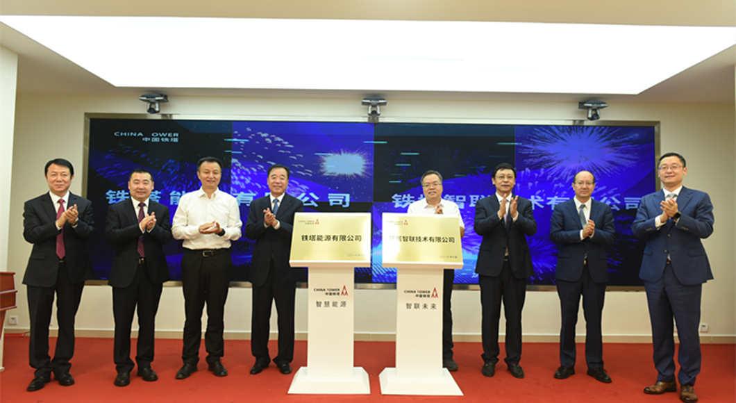 鐵塔能源有限公司、鐵塔智聯技術有限公司正式揭牌