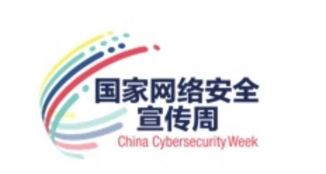 2019國家網絡安全宣傳周官網