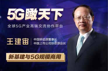 5G瞰天下|新基建與5G規模商用