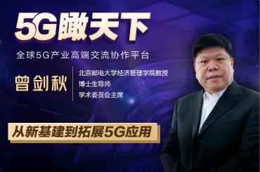 曾劍秋:拓展5G應用 解決民生痛點