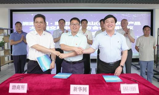 溯源中國·渤交所大別山(岳西)農特産品交易中心簽約