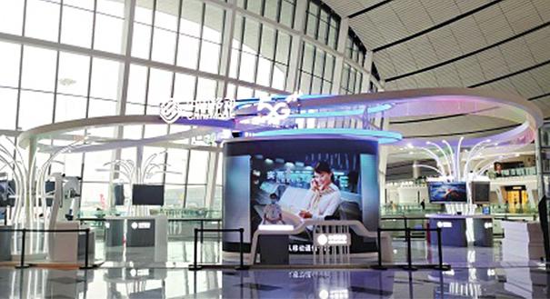 國內首個5G旅客互動體驗區落地大興機場