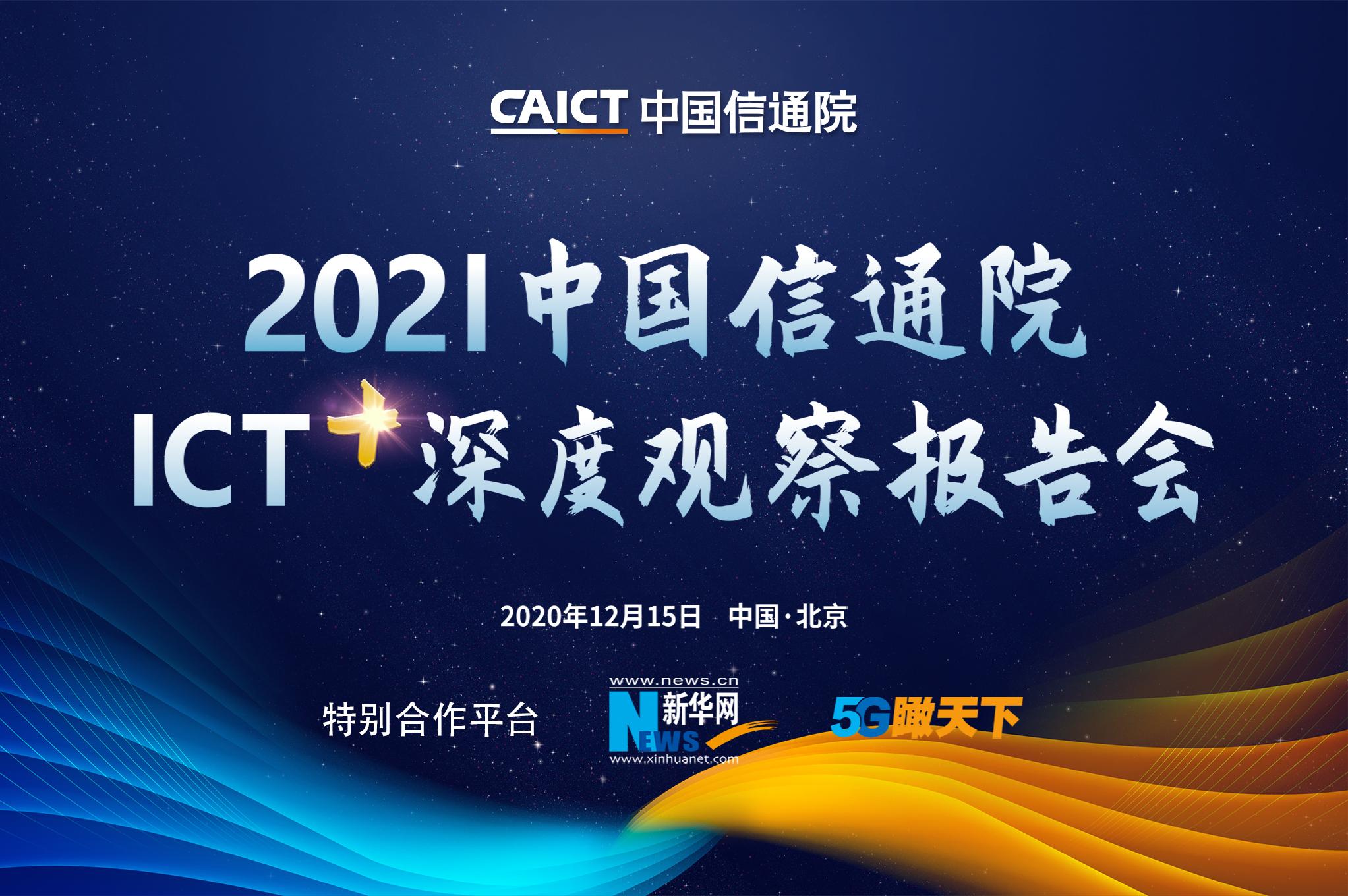 2021 中國信通院ICT+深度觀察報告會