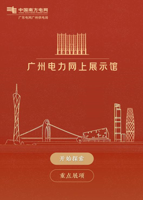 廣州電力網上展示館