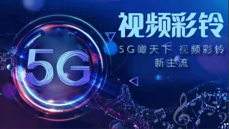 5G瞰天下 視頻彩鈴