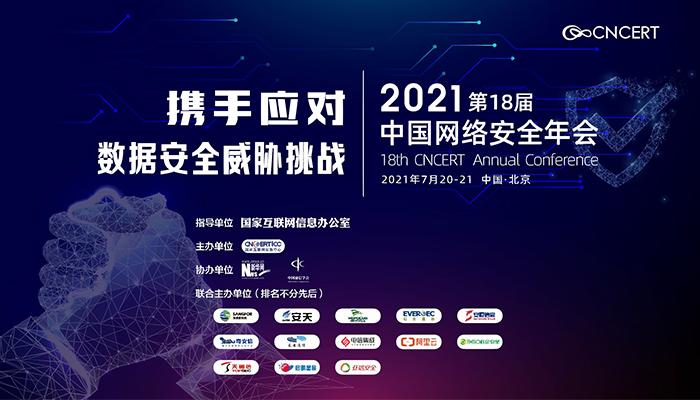 """""""2021年中國網絡安全年會""""即將舉辦 期待您的參與"""